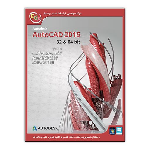 Autodesk AutoCAD 2015 (32&64 bit) + Kateb