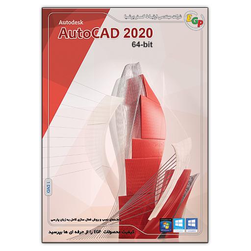 Autodesk AutoCAD 2020 64-bit + Kateb