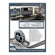 Studio Mix 2014