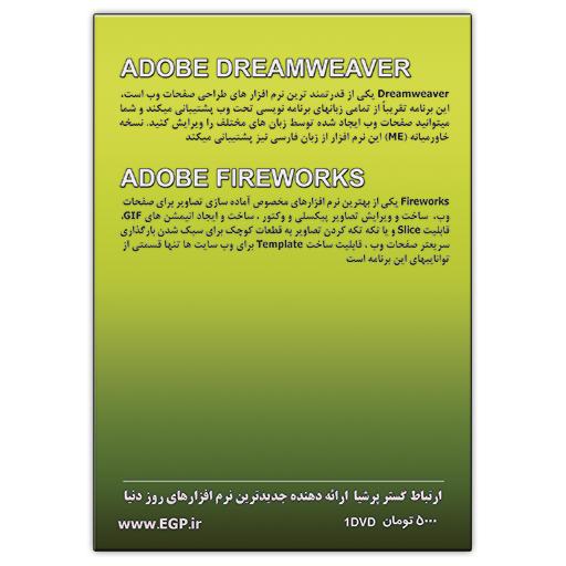 Adobe Dreamwaver and Fireworks CS5 ME