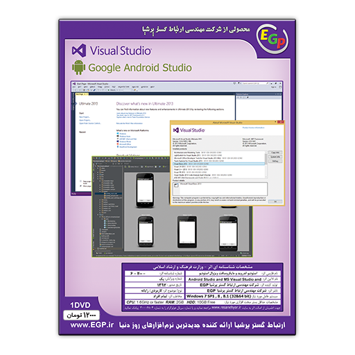 Microsoft Visual Studio 2013 Ultimate + Google Android Studio 0.3.1