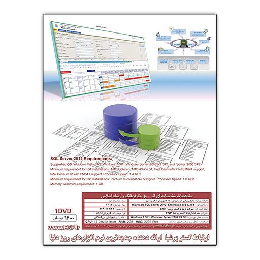 Microsoft SQL Server 2012 Enterprise 32&64 bit