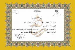 EGP.ir-Digital-Publishing-Services-im10