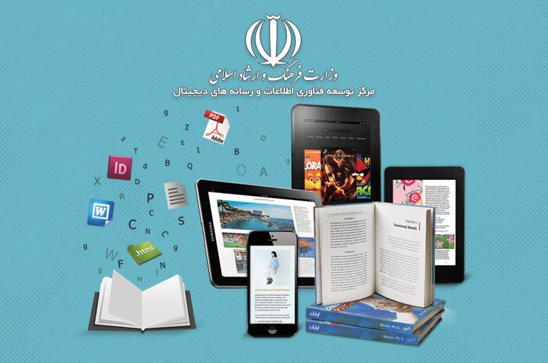 آیین نامه سامان دهی و توسعه رسانه ها و فعالیت های فرهنگی دیجیتال