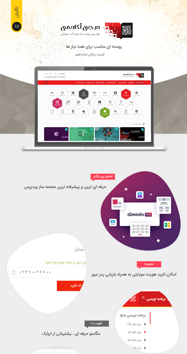 طراحی سایت با قالب DigiAcademy