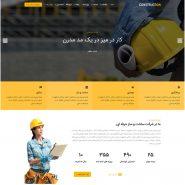 طراحی سایت با قالب Construction