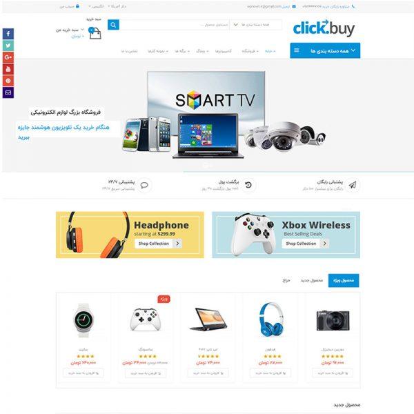 طراحی سایت با قالب ClickBuy