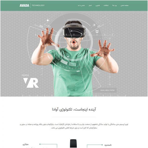 Demo Avada Technology