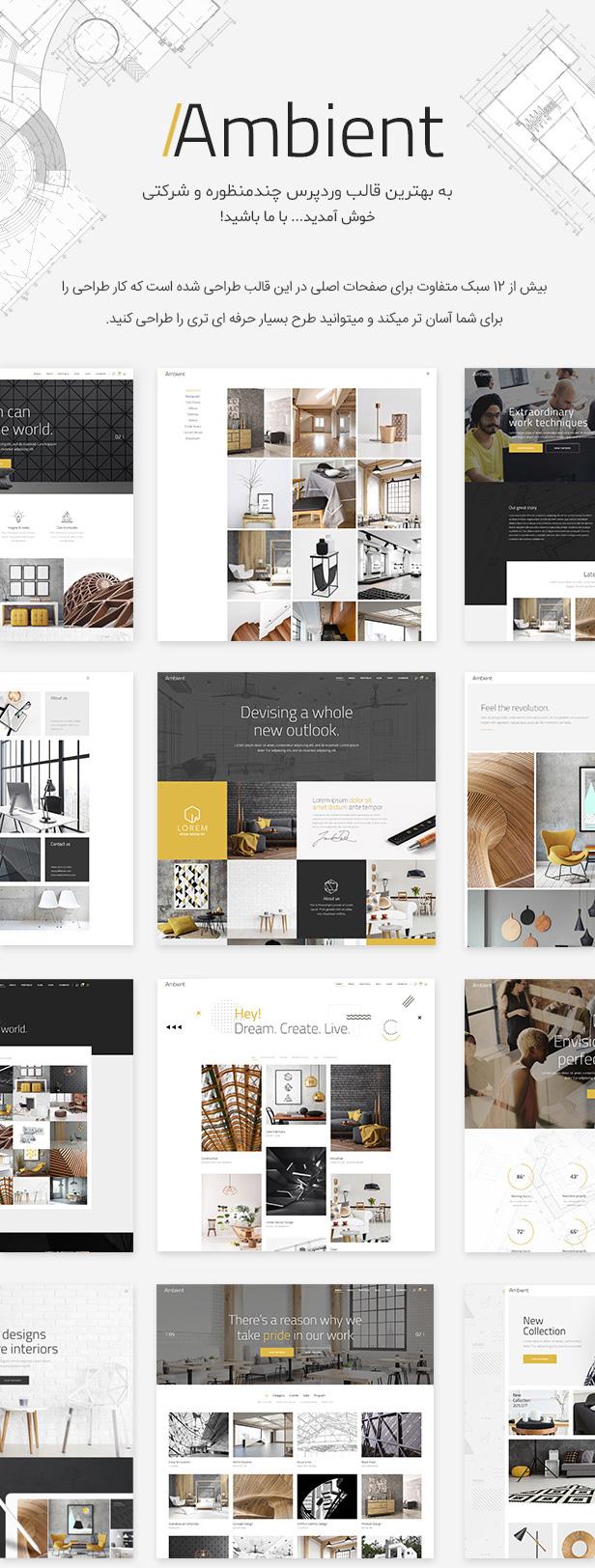 طراحی سایت با قالب Ambient