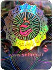 هولوگرام نرم افزار وزارت ارشاد
