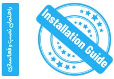 Installation-Guide2