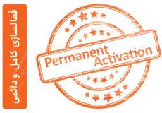 Permanent-activation