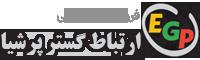 ارتباط گستر پرشیا EGP