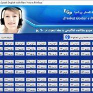 اتوران آموزش زبان نصرت در 90 روز
