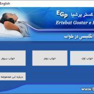 آموزش انگلیسی در خواب