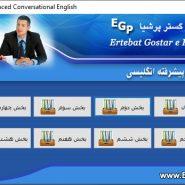آموزش مکالمه پیشرفته زبان انگلیسی