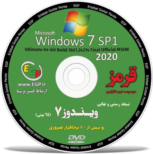 مجموعه نرم افزاری قرمز 2020 نسخه 32 بیتی ویندوز 7