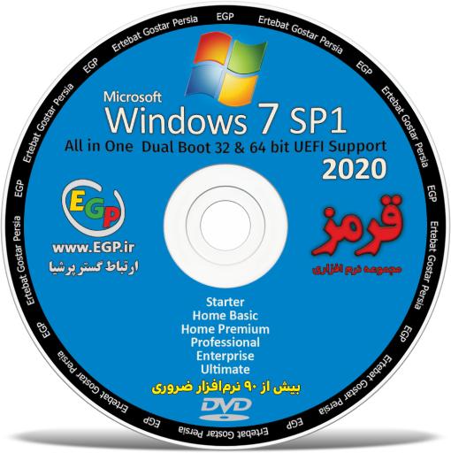 مجموعه نرم افزاری قرمز 2020 نسخه ویندوز 7 AIO