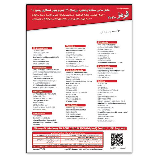 مجموعه نرم افزاری قرمز 2020 نسخه ویندوز 10