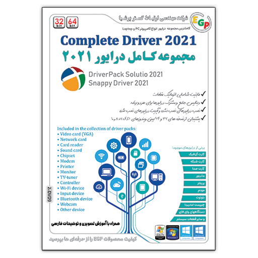 Complete Driver 2021