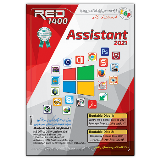 Red1400 Assistant 2021
