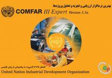 COMFAR_Expert_EGP