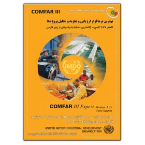 EGP.ir-SD540-COMFAR-III-Expert-v3.3a-Farsi-Support-im01