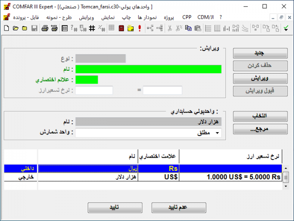 COMFAR Expert 3.3a Farsi Support