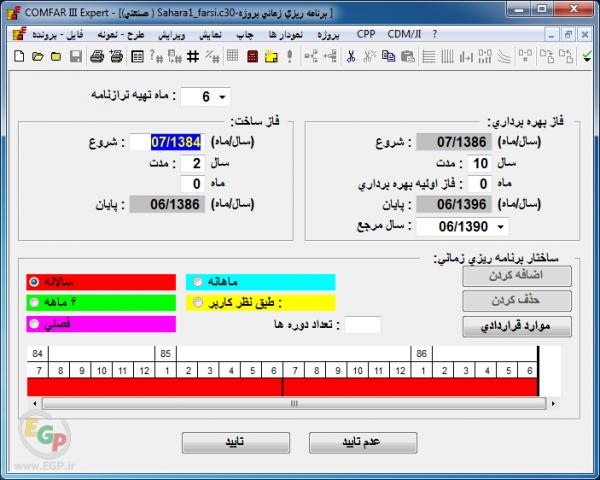 نرم افزار کامفار فارسی